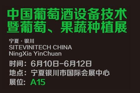 华体会官方赞助狼堡华体会官网网站将参展SITEVINITECH CHINA